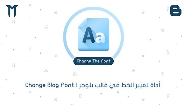 أداة تغيير الخط في قالب بلوجر   Change Blog Font