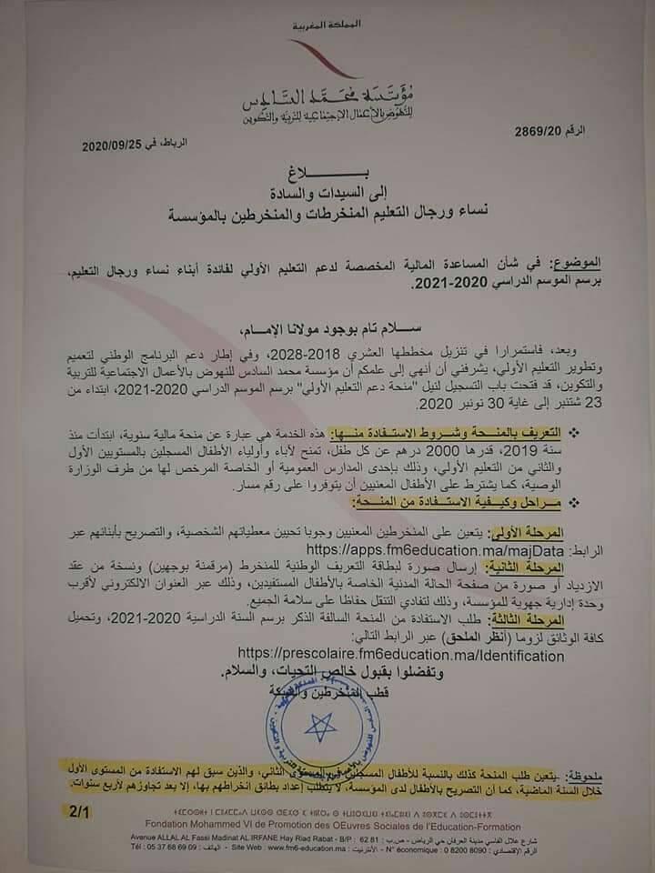 منحة التعليم الأولي لأبناء منخرطي مؤسسة محمد السادس 2020