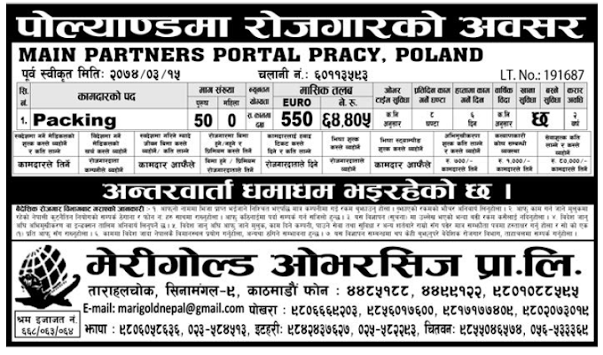 Jobs in Poland for Nepali, Salary Rs 64,405