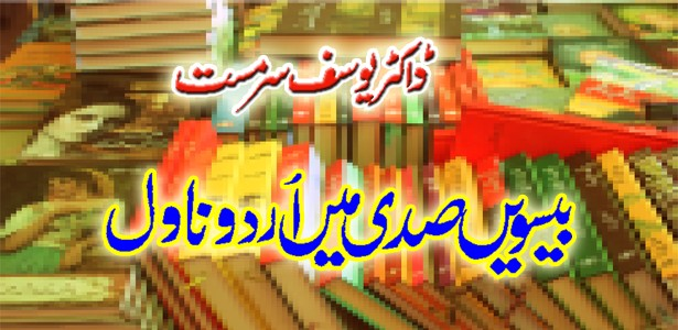 beeswin-sadi-mein-urdu-novel-yousuf-sarmast