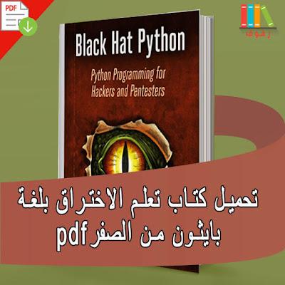 تحميل كتاب تعلم الاختراق بلغة بايثون من الصفر Black Hat Python pdf