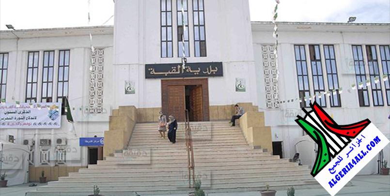 بلدية القبة الجزائر العاصمة