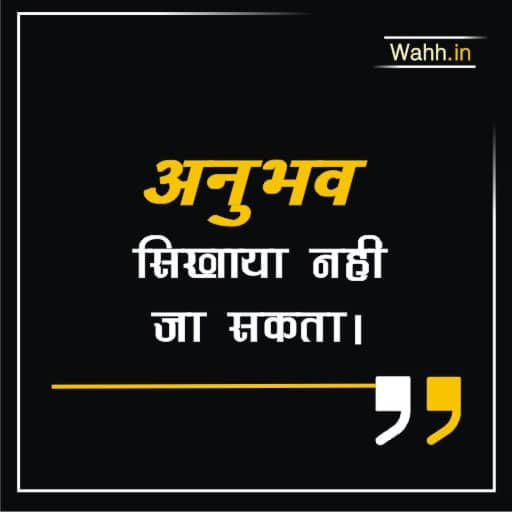 Experience Hindi Thoughts