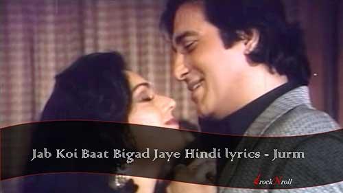 Jab-Koi-Baat-Bigad-Jaye-Hindi-lyrics-Jurm