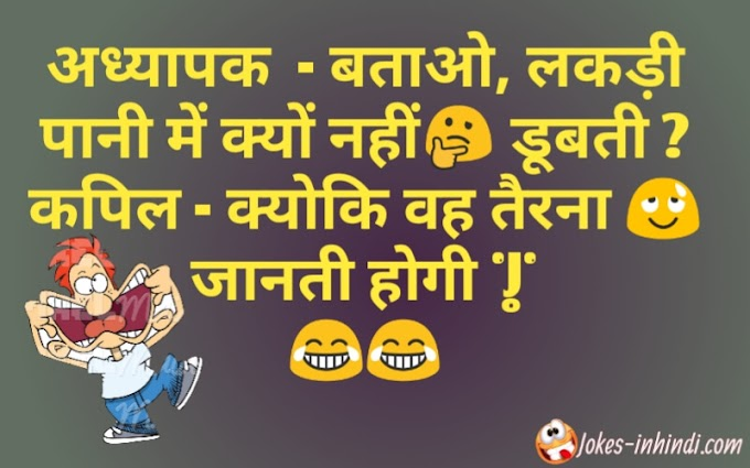Very funny teacher student jokes in hindi