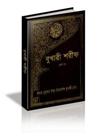 Bukhari sharif Bangla(ALL parts 1 to 10) Free Download.
