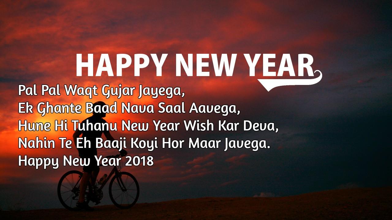 Happy New Year Shayari Punjabi Wallpaper Images Hd 2018