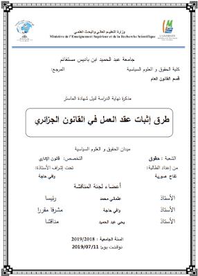 مذكرة ماستر: طرق إثبات عقد العمل في القانون الجزائري PDF