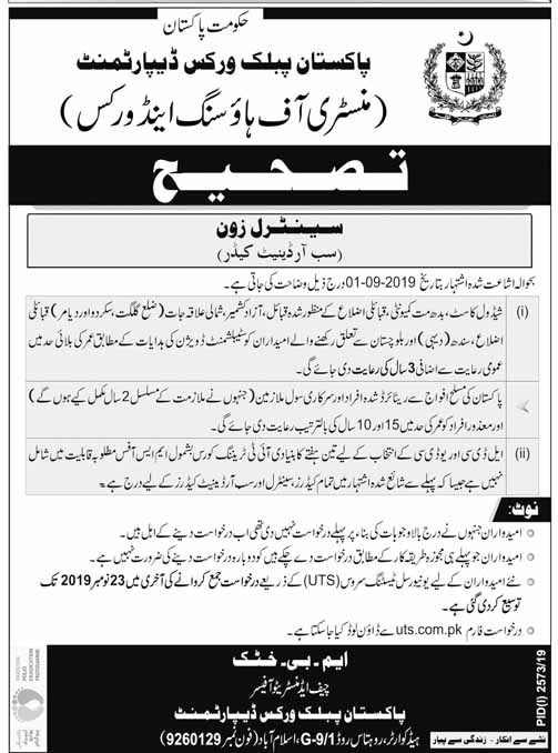 UTS Jobs in Pakistan Public Works Department Nov 2019