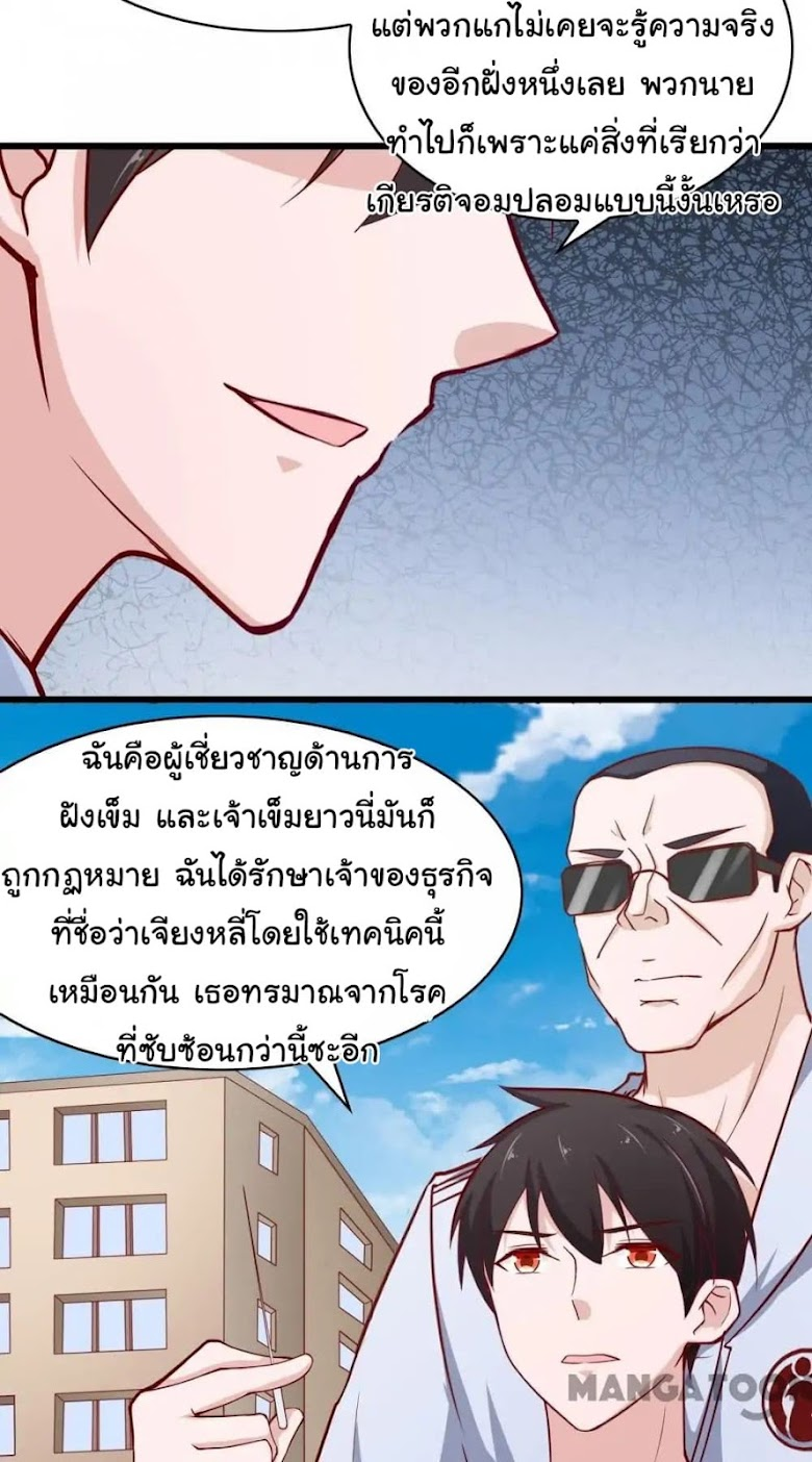 Almight Network - หน้า 4
