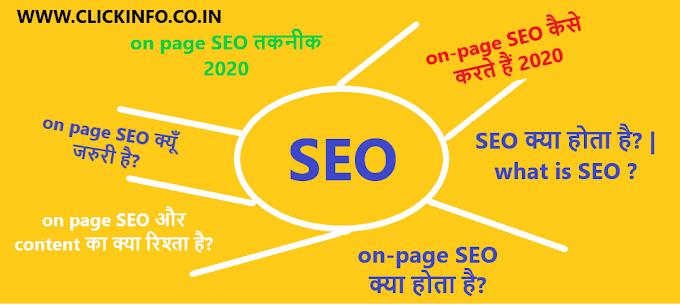 on-page SEO कैसे करें full guide step by  step हिंदी में 2020
