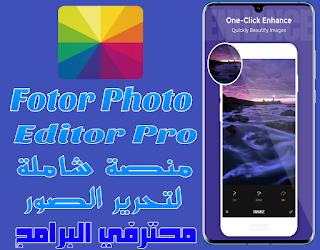 [تحديث] تطبيق  Photo Editor Prov7.0.9.200 منصة شاملة لتحرير الصور والتعديل عليها بادوات عديدة وإضافة الفلاتر والقوالب والملصقات عليها النسخة المدفوعة