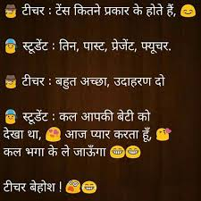 Funny Hindi Jokes for Kids, Funny Jokes