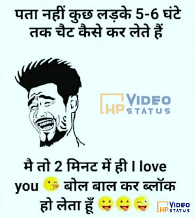 Comedy Jokes In Hindi - Comedy Jokes For Whatsapp Status