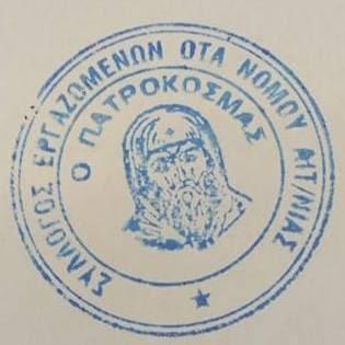 Επιστολή του Συλλόγου Εργαζομένων ΟΤΑ Αιτ/νιας για λήψη επιπλέον ...
