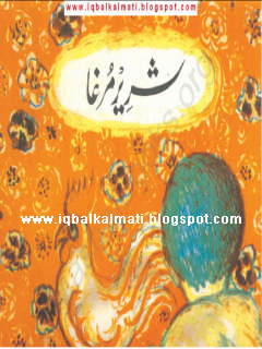 Shareer Murga Japani Story In Urdu PDF