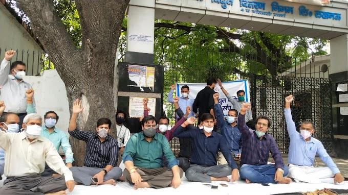 बिजली अभियन्ताओं ने पूरे दिन का किया कार्य बहिष्कार