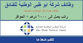 شركة ابوظبي الوطنية للفنادق توظيف 2019