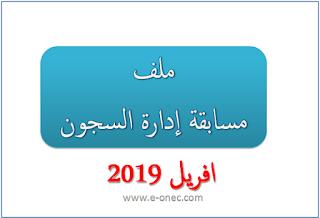 ملف المشاركة في مسابقة ادارة السجون افريل 2019