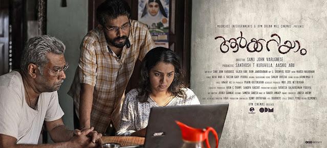 aarkkariyam wikipedia, aarkkariyam review, aarkkariyam malayalam movie review, aarkkariyam movie online, aarkkariyam rating, aarkkariyam story, aarkkariyam cast, mallurelease