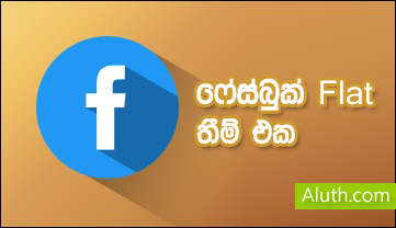 http://www.aluth.com/2015/11/facebook-flat-theme-2015.html