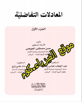 كتاب المعادلات التفاضلية الجزء الاول pdf