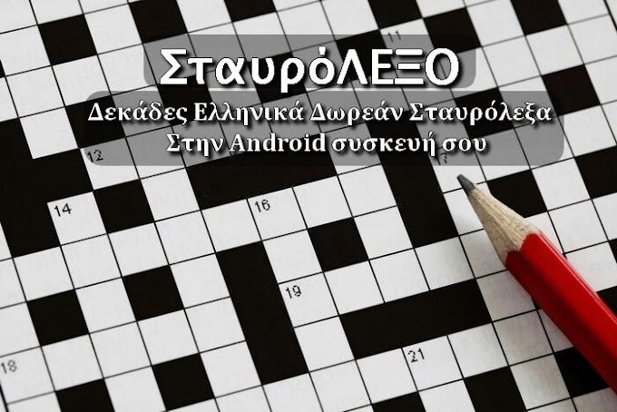 «ΣταυρόΛΕΞΟ» 1.2.9 - Δωρεάν Σταυρόλεξα στην Android συσκευή σου