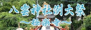 八雲神社例大祭~極楽寺~
