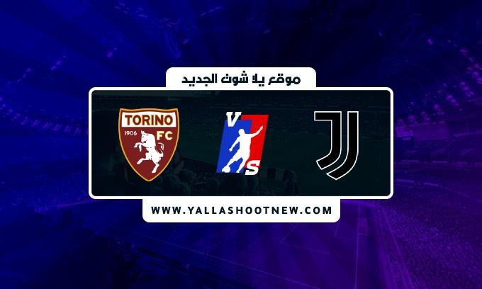 نتيجة مباراة تورينو ويوفنتوس يونايتد اليوم 2/10/2021 في الدوري الايطالي