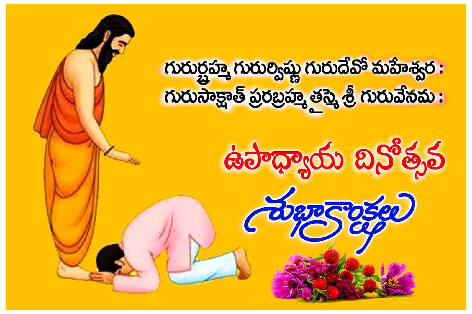 Teachers Day Greetings Quotes In Telugu Latest Teachers Day Quotes
