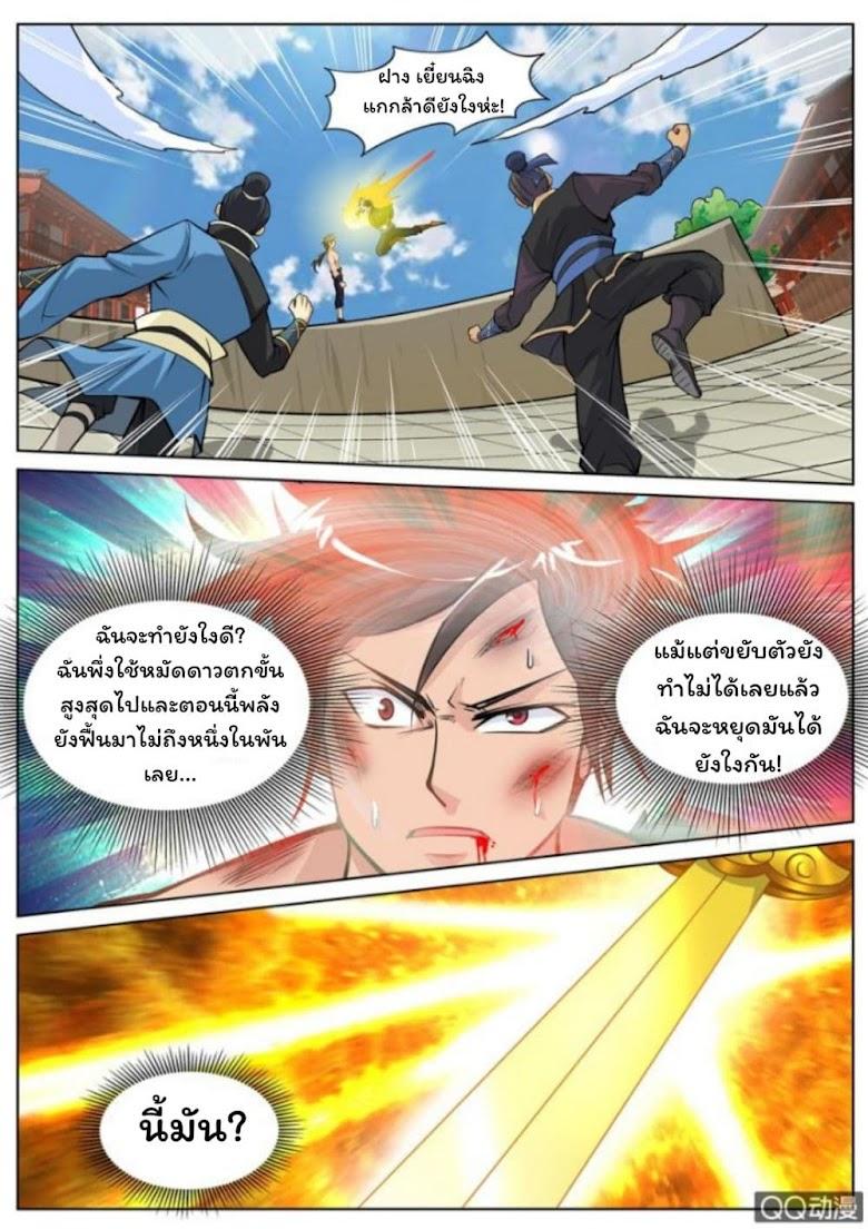 Greatest Sword Immortal - หน้า 6
