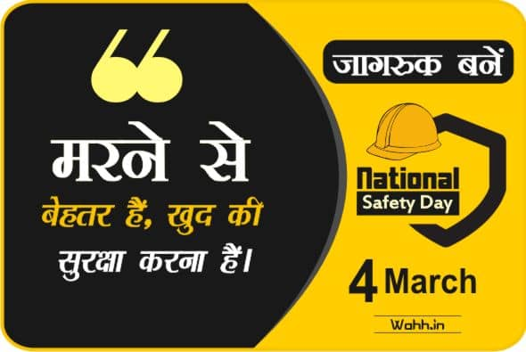 Safety Slogans and Sayings In Hindi