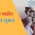 स्वतंत्रता सेनानी अमर शहीद श्रीदेव सुमन