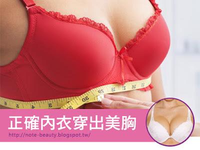 選擇正確的罩杯不但會讓胸部更加挺拔,還會使胸部顯得更有料。市面上的(胸罩),可說是層出不窮。