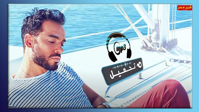 تحميل اغنية رامي جمال كنا ممكن نتفق