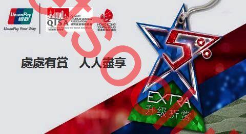 翠華餐廳: 銀聯卡戶 全單95折(16/7-21/8) ( Jetso Club 著數俱樂部 )