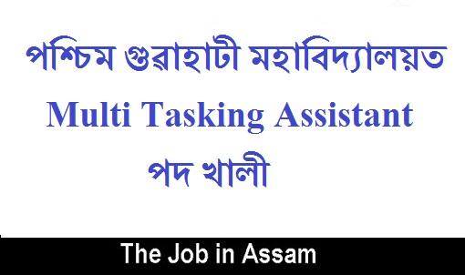 পশ্চিম গুৱাহাটী মহাবিদ্যালয়ত   Multi Tasking Assistant পদ খালী