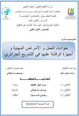 مذكرة ماستر: حوادث العمل والأمراض المهنية و أجهزة الرقابة عليها في التشريع الجزائري PDF