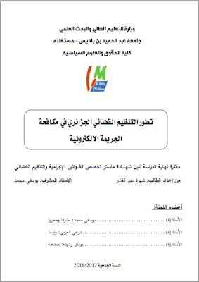 مذكرة ماستر: تطور التنظيم القضائي الجزائري في مكافحة الجريمة الالكترونية PDF