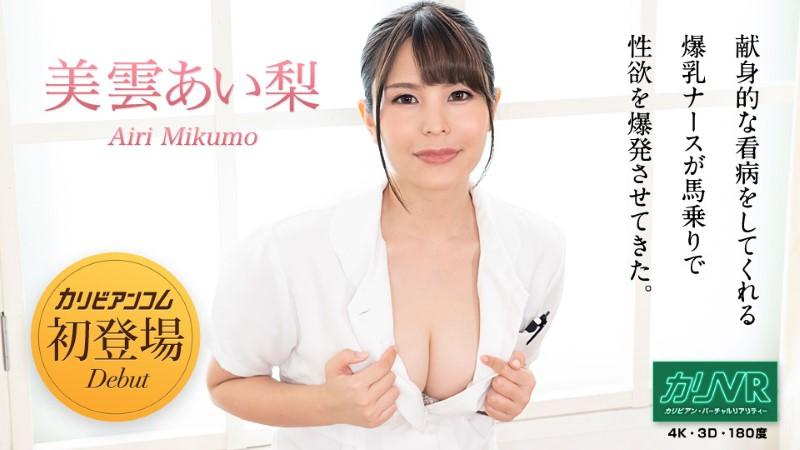 Caribbeancom 040920-001 Airi Mikumo