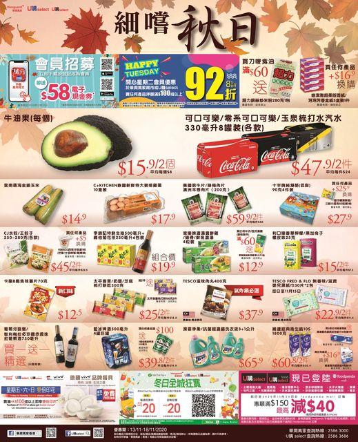 華潤萬家: 可口可樂8罐裝 $47.9/2件 至11月18日