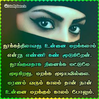 Tamil Kadhal soga kavithai