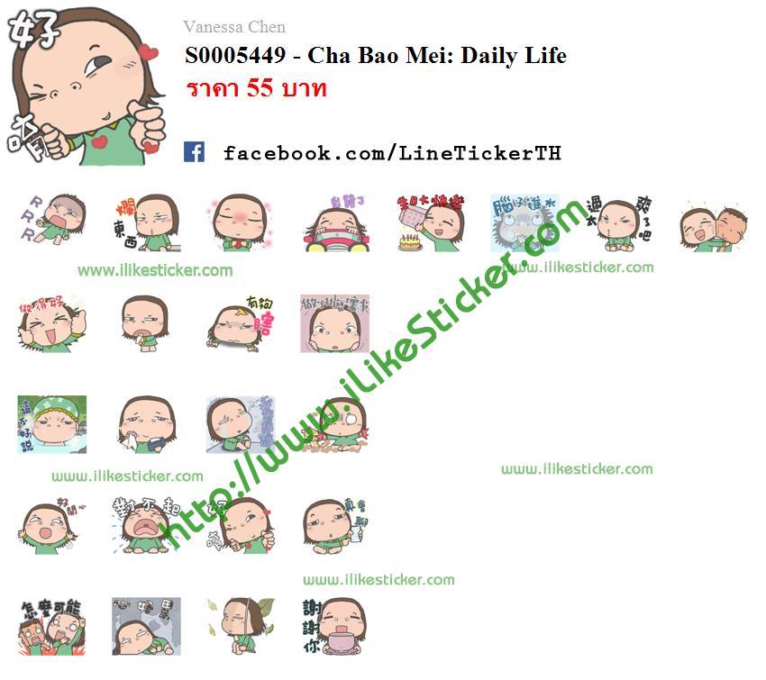 Cha Bao Mei: Daily Life