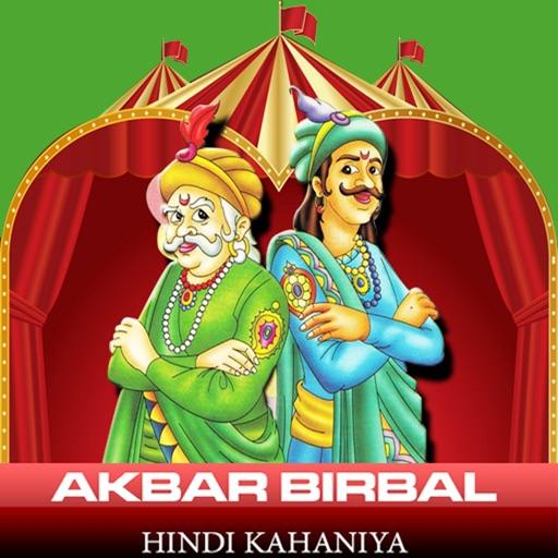 Best stories of Akbar Birbal in Hindi ,Akbar Birbal stories in Hindi