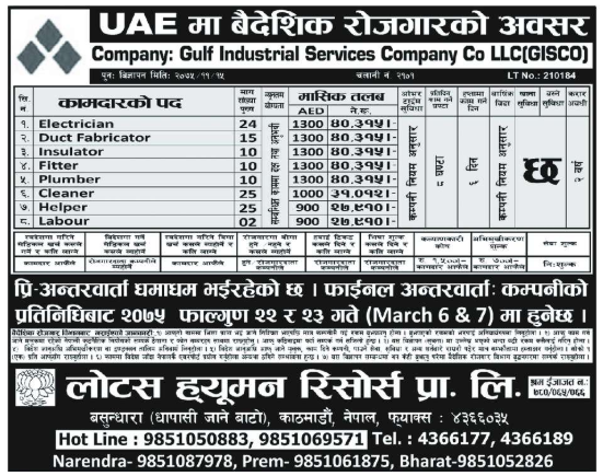 Jobs in UAE for Nepali, salary Rs 40,315