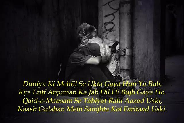 sad love shayari lyrics in hindi