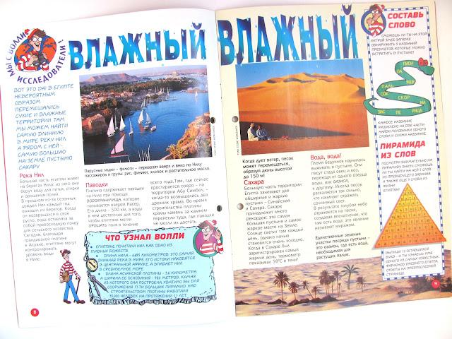обзор печатных развивающих журналов для детей
