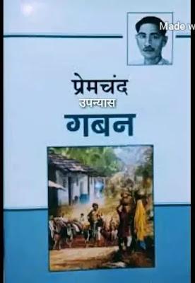 Premchand novels Gaban novel download in pdf.hindi novel.hindi novel in pdf.