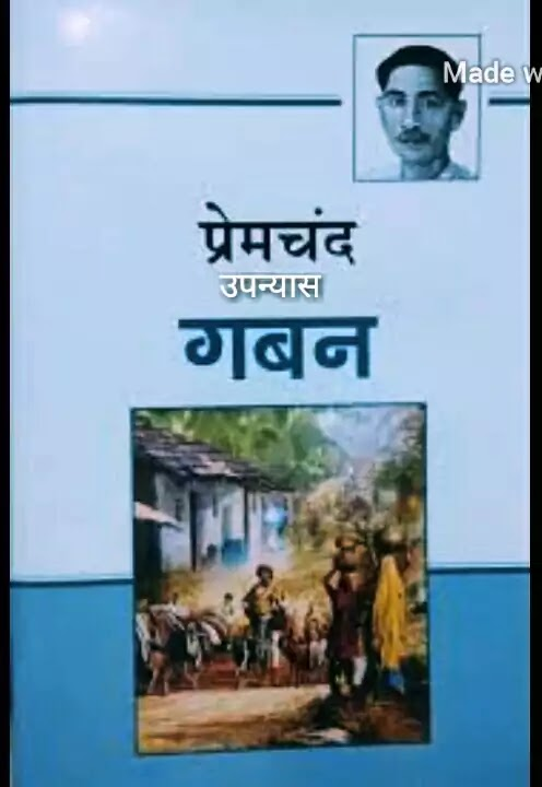Premchand novels Gaban novel download in pdf.hindi novel.hindi novel in pdf.