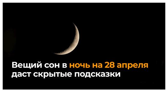 Вещий сон в ночь на 28 апреля даст скрытые подсказки